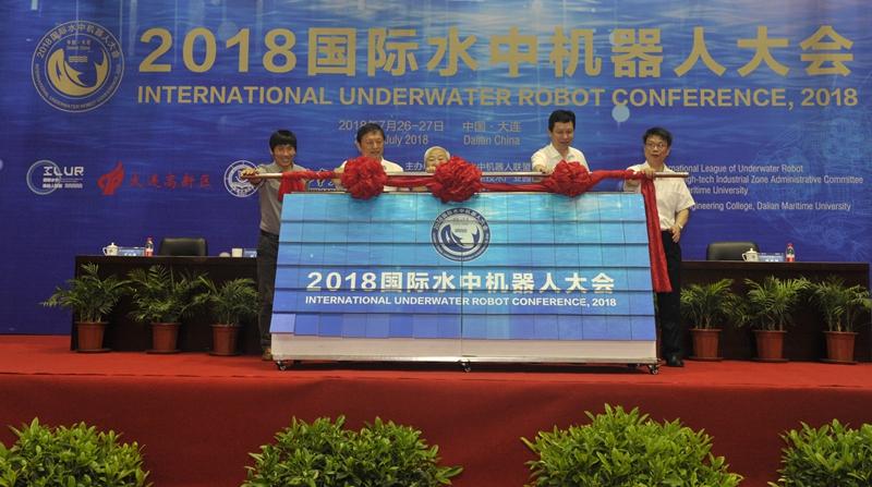 2018国际水中机器人大会高新区开幕_大连高新技术产业