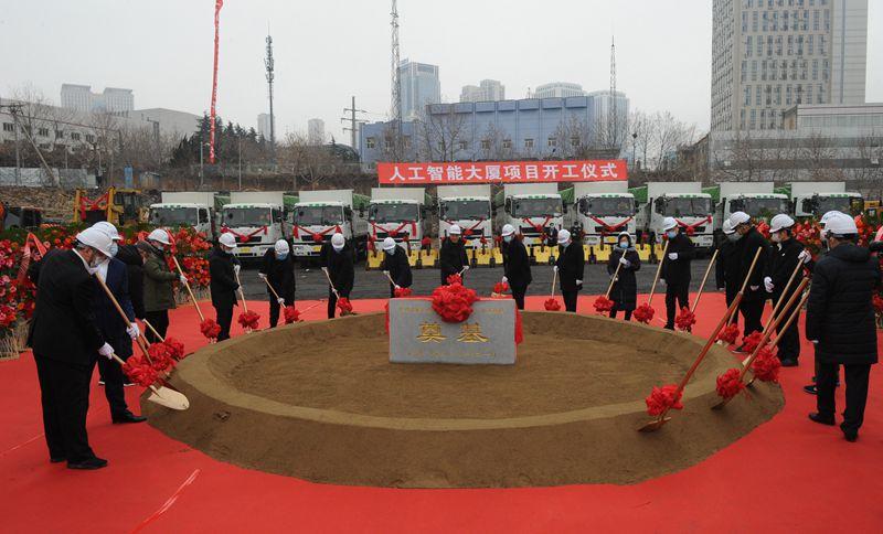 人工智能大厦产业项目在高新区七贤岭举行开工奠基仪式
