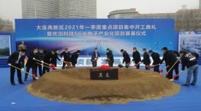 高新区集中开工10个重大项目 掀起高质量建设发展新高潮