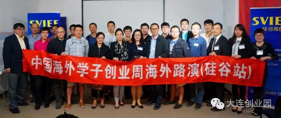 2016中国海创周海外季·硅谷站成果丰厚